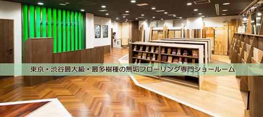 来店特典あり!東京・渋谷最大級の無垢フローリング専用ショールーム ショールーム