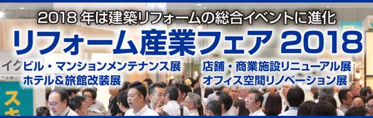 東京ビッグサイトで開催「リフォーム産業フェア2018」に出展