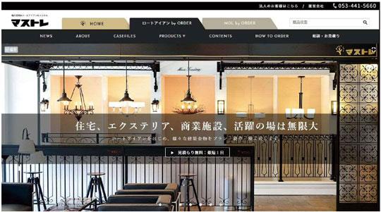 ホームページリニューアルオープンでさらに見やすく「ロートアイアン&意匠照明」をお届けいたします!