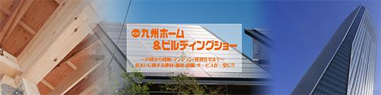 マリンメッセ福岡にて開催「九州ホーム&ビルディングショー」に出展!