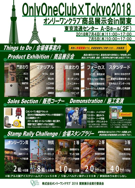 オンリーワンクラブ商品展示会IN関東を開催致します。