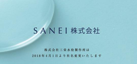 新たな段階へスタートを踏み出す「SANEI」