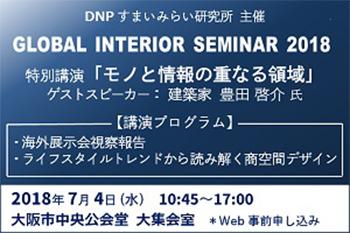 大阪で『GLOBAL INTERIOR SEMINAR 2018』を開催いたします!