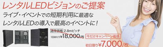 「最大のキャンペーン開始!」最新LEDビジョンが7,000円から!