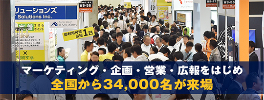 東京ビッグサイトで開催 第6回『店舗販促 EXPO夏』に出展致します。