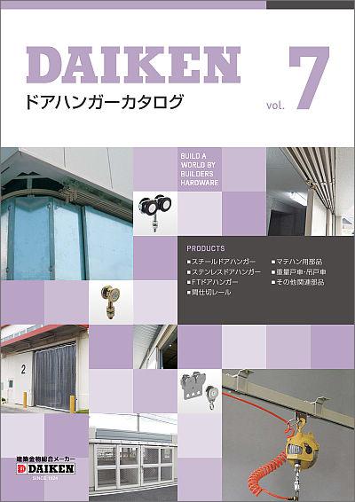 「ドアハンガー」「建具用金物」カタログを新たに公開!