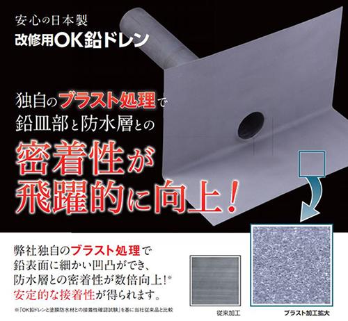 「防水改修用 OK鉛ドレン」が更に使いやすくリニューアル!