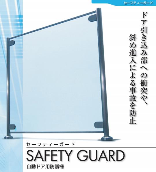 自動ドアの安全性を向上させる防護柵「セーフティガード」
