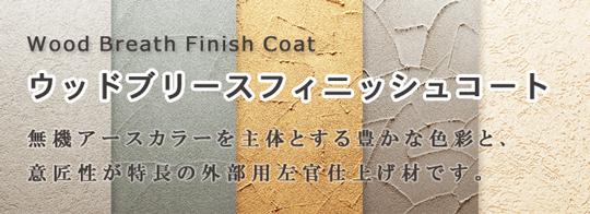 豊かな色彩と意匠性が特長の「ウッドブリースフィニッシュコート」