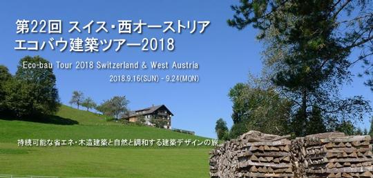 第22回スイス・西オ-ストリアエコバウ建築ツアー2018開催!
