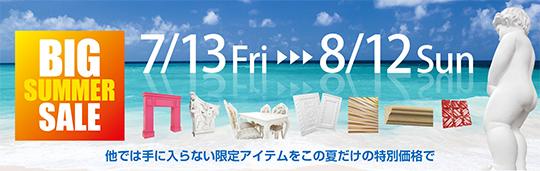 装飾建材アウトレットをこの夏だけの特別価格で「BIGSUMMERSALE」開催中!!