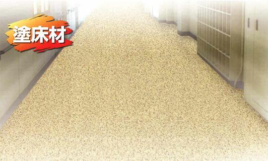 パールフロアーシリーから個性的な塗床材「マーブルイン」をご紹介