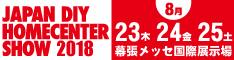【DIYショー2018】出展のお知らせ 展示会