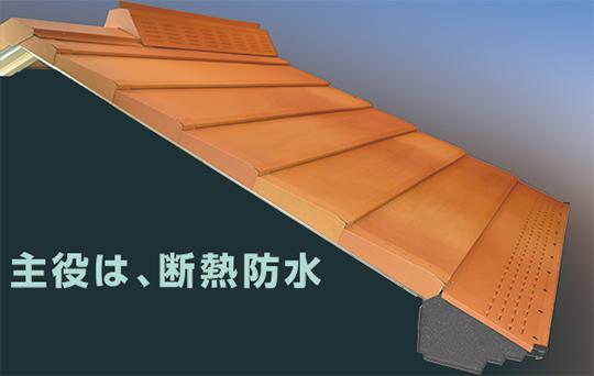 高性能な屋根資材をご紹介致します!