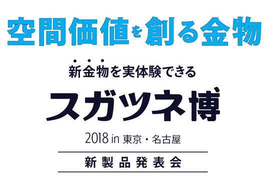 開催間近!★新金物実体験可能★【スガツネ博2018in東京】 イベント