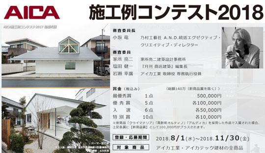 『AICA施工例コンテスト2018』のお知らせ イベント
