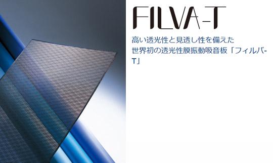 高い透光性を備えた世界初の膜振動吸音板「フィルバ-T」