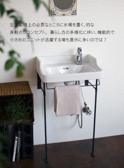 洗面ユニット「STANDUNIT」をご紹介いたします