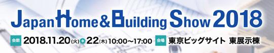 『JapanHome+BuildingShowジャパンホームショー2018』に出展いたします。 展示会