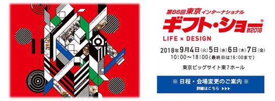 ギフトショー秋2018「LIFE×DESIGN」に出展します