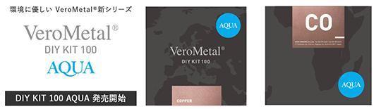 """身近なDIYやプラモデル・アクセサリなど小物まで!金属の質感を表現する""""塗る金属"""" 新製品"""