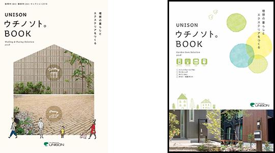 理想の暮らしとエクステリアをつくる「ウチノソト。BOOK」を発刊しました。