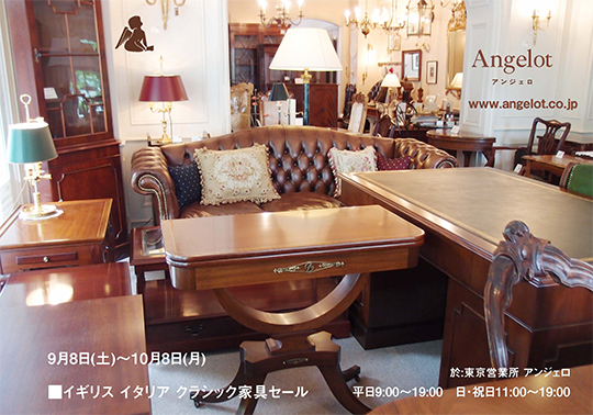 イギリス・イタリアクラシック家具のセールを実施しています! イベント