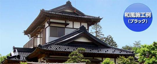 金属瓦でありながら、日本瓦の美しい佇まいを実現【CRESPAルーフ】 製品紹介