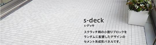 不燃認定番号取得したセメント系成形パネル「s-deck(エスデッキ)」
