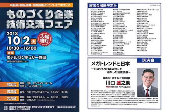 静岡での展示会に富士産業が出展いたします!