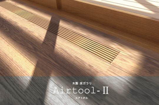 新製品!木製床ガラリ【Airtool-Ⅱ(エアトオル-2)】をご紹介。