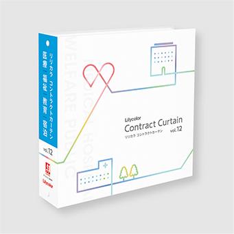 見本帳『コントラクトカーテンvol.12』を発行致しました。 新製品