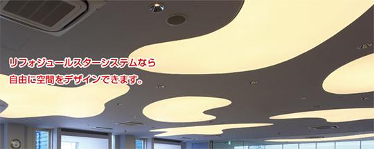 天井に自由なデザインリフォジュール「スターシステム」