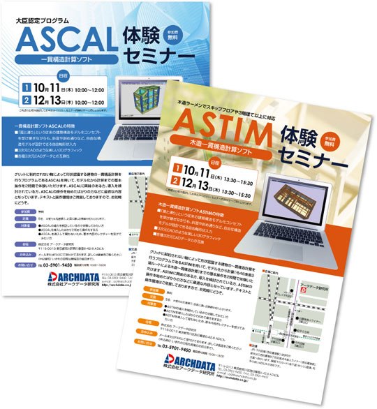 ASCAL/ASTIM 体験セミナーを開催!! イベント