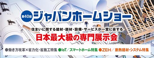 展示会「JapanHome&BuildingShow2018」に出展!