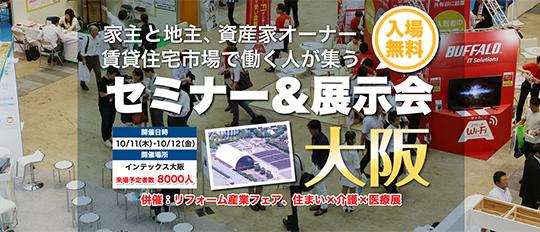 展示会「賃貸住宅フェア2018in大阪」に出展いたします!