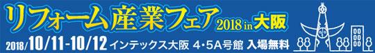 建材ナビ初出展!本日より開催、リフォーム産業フェア2018in大阪 イベント