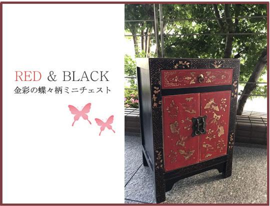 金彩の蝶々柄ミニチェスト【chinoiserieinterior】が入荷しました!
