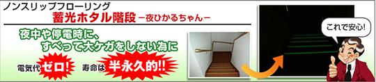 家庭内事故防止!ノンスリップ蓄光ホタル階段「夜ひかるちゃん」