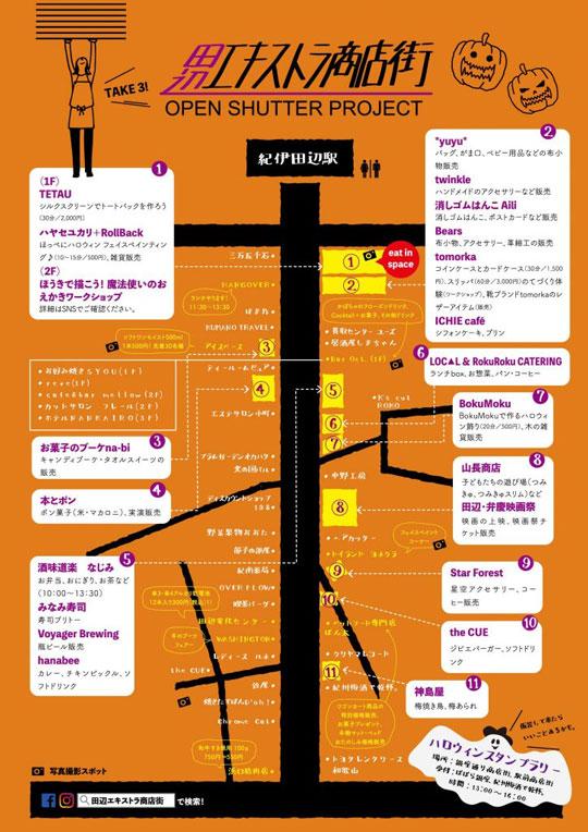 「田辺エキストラ商店街vol.3」を10/27(sat)に開催! イベント