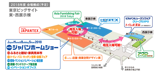 「Japan Home & Building Show2018」に出展いたします! 展示会