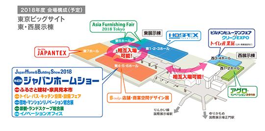 東京ビッグサイトで行われる「ジャパンホームショー」に出展します!