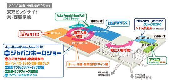 東京ビッグサイト開催の「JapanHome&BuildingShow」に出展!