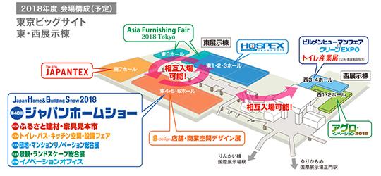 展示会「ジャパンホーム&ビルディングショー2018」に出展! 展示会