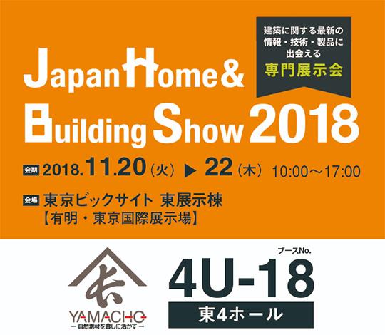 展示会「JAPAN HOME & BUILDING SHOW 2018」に出展します! 展示会