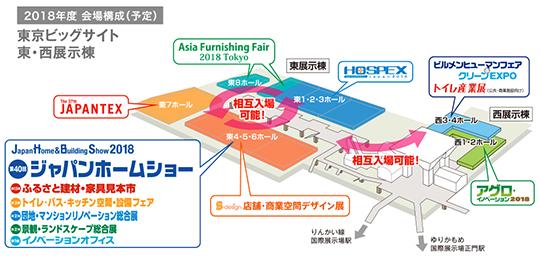 住宅に関する展示会「Japan Home & Building Show」に出展! 展示会