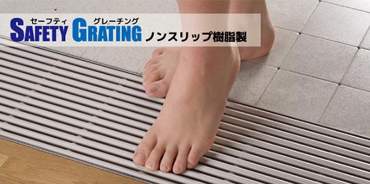足元の安全対策!ノンスリップ樹脂製「セーフティーグレーチング」