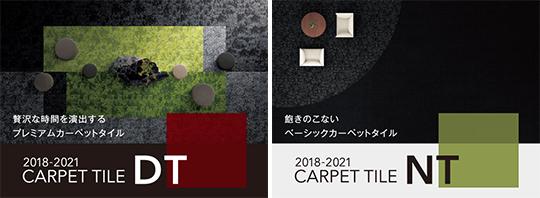 【床材見本帳】2018-2021カーペットタイル「DT」「NT」を発刊!