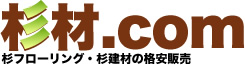 国産び杉建材を格安価格で販売!「杉材.com」です!