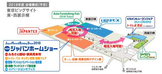 【11/20~22ジャパンホームショー】オフィス空間向け製品を展示!